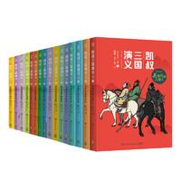 《凯叔三国演义全集》(套装共16册)