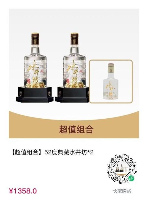 cdf会员购 水井坊 52度典藏大师版 500ml*2+52度水井坊 酒版250ml