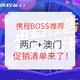 携程BOSS推荐又来了!广东广西+澳门爆款大牌酒店 低至300+