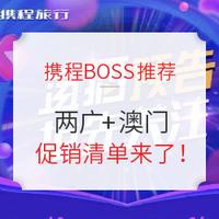 携程BOSS推荐又来了!广东广西+澳门爆款大牌酒店