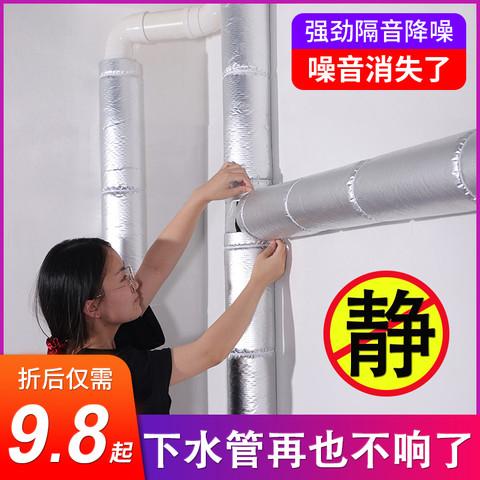 包管道隔音棉下水管贴卫生间隔音棉消音静音王板自粘吸音超强神器