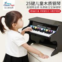 New Classic Toys儿童木质小钢琴玩具礼物 黑色机械琴