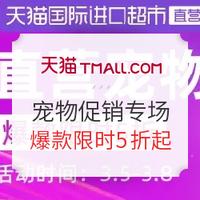 天猫国际 3.8女王节 直营宠物促销专场