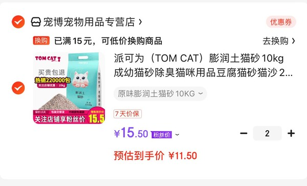 TOM CAT 派可为 膨润土猫砂 10kg *2件