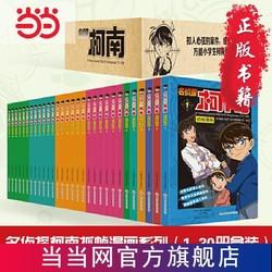 《名侦探柯南彩色漫画》(1-30册盒装版)
