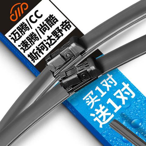 卡卡买 水晶系列 S-24+19 雨刷 对装