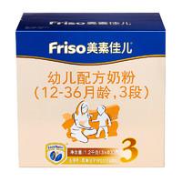 Friso 美素佳儿 幼儿配方奶粉 3段 1200克 *3件