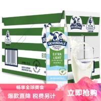 3件装| 德运(Devondale) 脱脂高钙纯牛奶1L*10盒