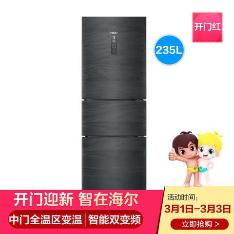 一级双变频235L风冷无霜阻氧干湿分储智能电冰箱