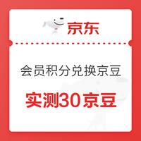 京东 博朗 3月会员活动 积分兑换京豆