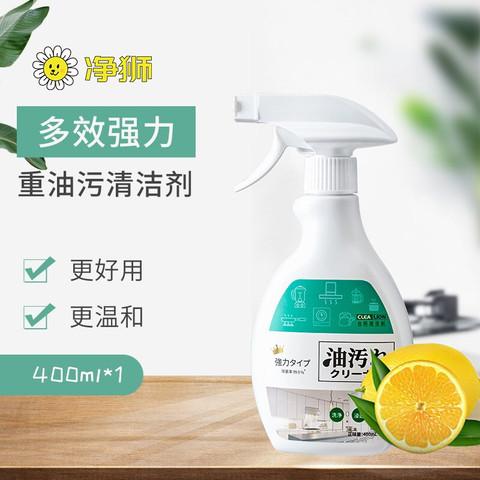净狮(CLEALION)日本去油污神器厨房清洁强力除重油渍净泡沫抽油烟机清洗剂 单瓶装