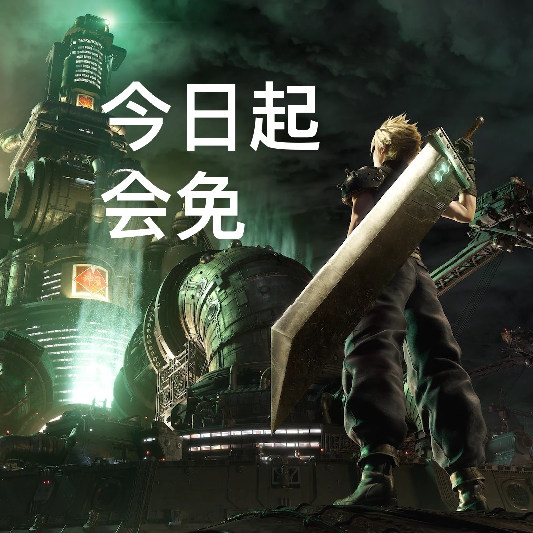 每日游戏特惠 : PS会免游戏《最终幻想7重制版》、《Knack2》等4款作品免费领取、《瑞奇与叮当》免费领