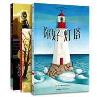 京东PLUS会员:《你好灯塔+小白找朋友+奶奶的红披风》(套装共3册)