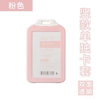 UHOO 优和 塑料证件卡套