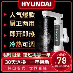 韩国现代(HYUNDAI)热得快水龙头