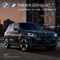創新純電動BMW iX3 試駕體驗券