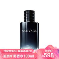 Dior 迪奥 旷野男士淡香水EDT 100ml