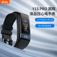 粉絲價 : dido Y1S Pro 智能手環