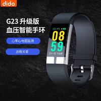 dido G23血壓智能手環男運動測心率心電圖防水彩屏計步器蘋果老人手表腕帶