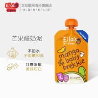 艾拉厨房Ella's kitchen 英国进口有机果泥酸奶6+水果酸奶系列 芒果酸奶泥 *6件