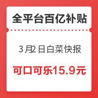 3月2日百亿补贴看这里,全平台封顶20元~