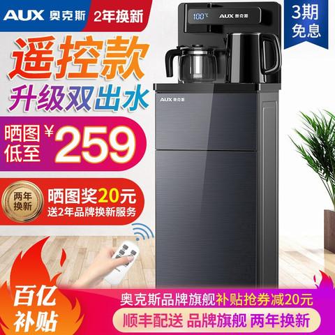 奥克斯(AUX)茶吧机 家用多功能智能遥控温热型立式饮水机 温热型