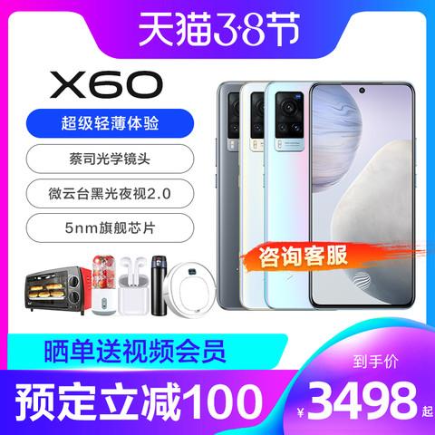 现货速发 vivo x60 5G手机 vivox60 x60 pro x60手机vivo vivox60pro  vivox60pro十 vivo官方旗舰店 x60
