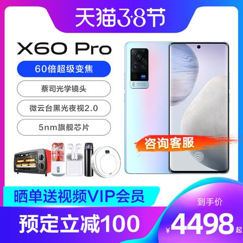 12期免息vivo x60 pro 5G新品手机 vivox60pro x60手机vivo vivox60 pro x60pro+x60pro vivo官方旗舰店vovo