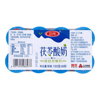 SANYUAN 三元 茯苓 酸奶酸牛奶 原味 150g*8杯