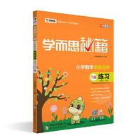 《学而思秘籍 小学数学思维培养 练习1级》(新版,一年级适用)