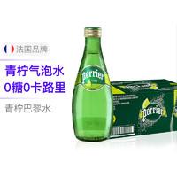 考拉海购黑卡会员:Perrier 巴黎水 含气青柠味饮料 330毫升 24瓶