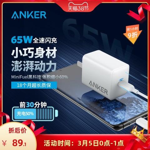 Anker安克65W充电器苹果PD快充充电头typec安卓手机iPhone12笔记本电脑11pro小米11通用MacBook插头iPad专用