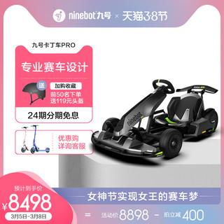 Ninebot九号卡丁车PRO网红卡丁车小米成年平衡车漂移车儿童小赛车