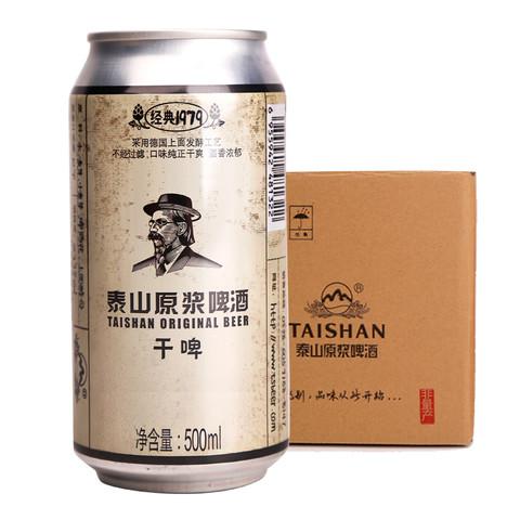 TAISHAN 泰山原浆啤酒 干啤 500ml*6听