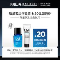 LAB SERIES朗仕熬夜乳7ml+藍寶瓶6ml-正常拍下不發貨