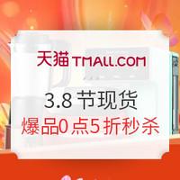 5日0点、促销活动:天猫3.8节 大小家电会场