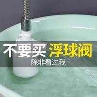 水塔水箱浮球阀开关水位全自动止水补水控制器水满自停阀上水进水 *10件