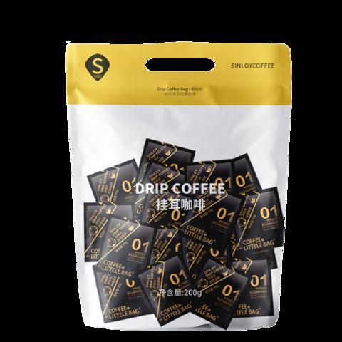 sinloy 辛鹿/ 挂耳咖啡 美式黑咖啡 意式浓香醇厚低酸 新鲜烘焙20杯 200g