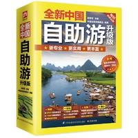 《全新中國自助游》升級版