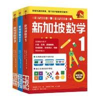 《新加坡数学·一至三年级》(套装共3册)