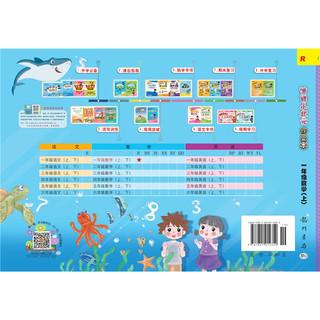 黄冈小状元 作业本 一年级数学  上册  人教版 全彩  2020年秋季