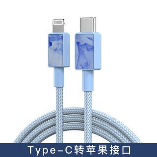 iFory安福瑞 编织苹果数据线MFi认证 PD快充充电线 浅艾蓝 苹果PD快充线1.8M *2件