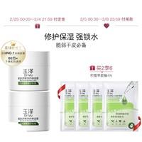 Dr.Yu 玉泽 皮肤屏障修护 保湿霜 50g*2罐