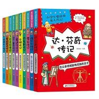 京东PLUS会员 : 《小学生必读的名人传记》(全10册)