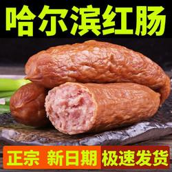 哈尔滨红肠 正宗东北香肠肉类下酒菜  蒜香味红肠1000g(8根)