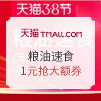 女神超惠买、促销活动:天猫 3.8节现货 粮油速食