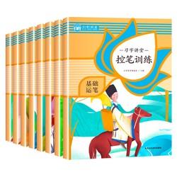 《习字讲堂:控笔训练》全8册