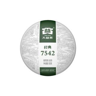 TAETEA 大益 经典 7542 普洱生茶 150g