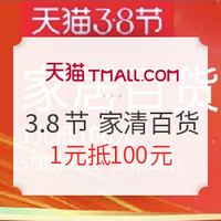 天猫 3.8节 家清百货专场