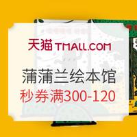 3日10点、女神超惠买:天猫 38节 蒲蒲兰绘本馆旗舰店 童书促销